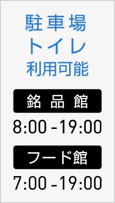 駐車場トイレ利用可能、銘品館(08:00-19:00)、フード館(07:00-20:00)