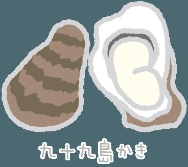 九十九島かき