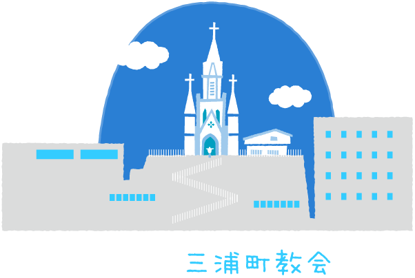 三浦町教会